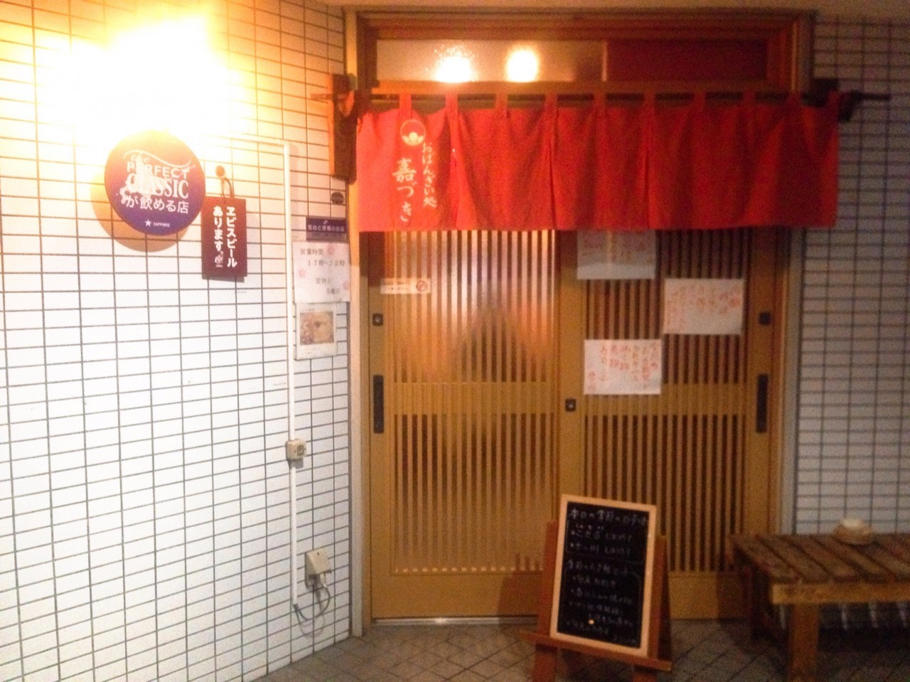 あたたかいおもてなしと本格的な和食 味の嘉づき 東区 札幌