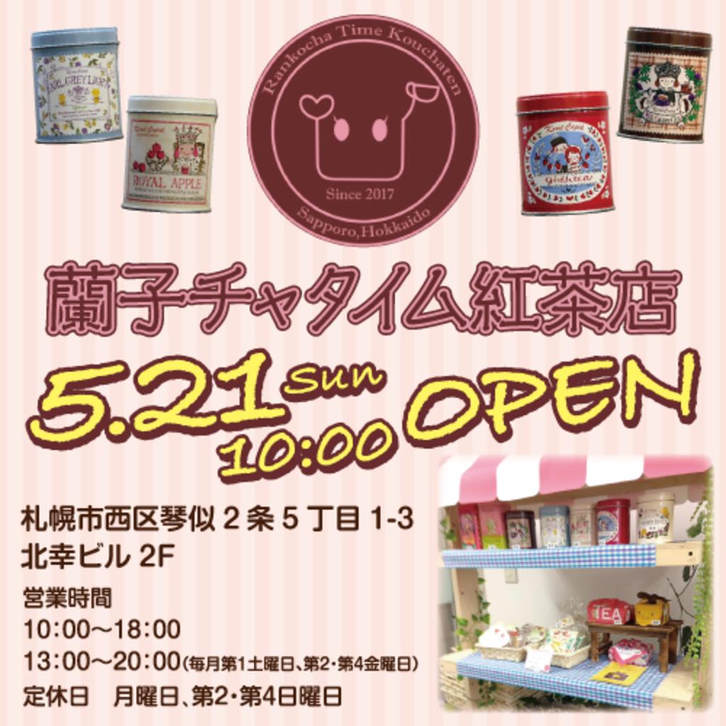 札幌琴似に紅茶店がオープン 蘭子チャタイム紅茶店 西区 札幌