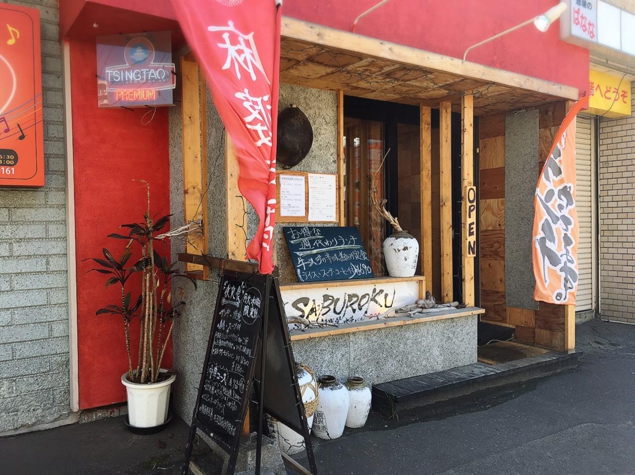 本格中華が味わえる!「中華バルSABUROKU360 札幌」 札幌