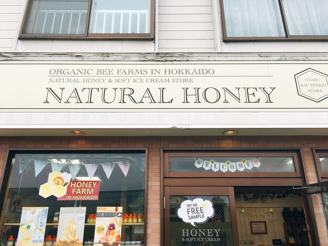 そのビジュアルに写真を撮らずにはいられない 小樽の花蜜ソフト 札幌