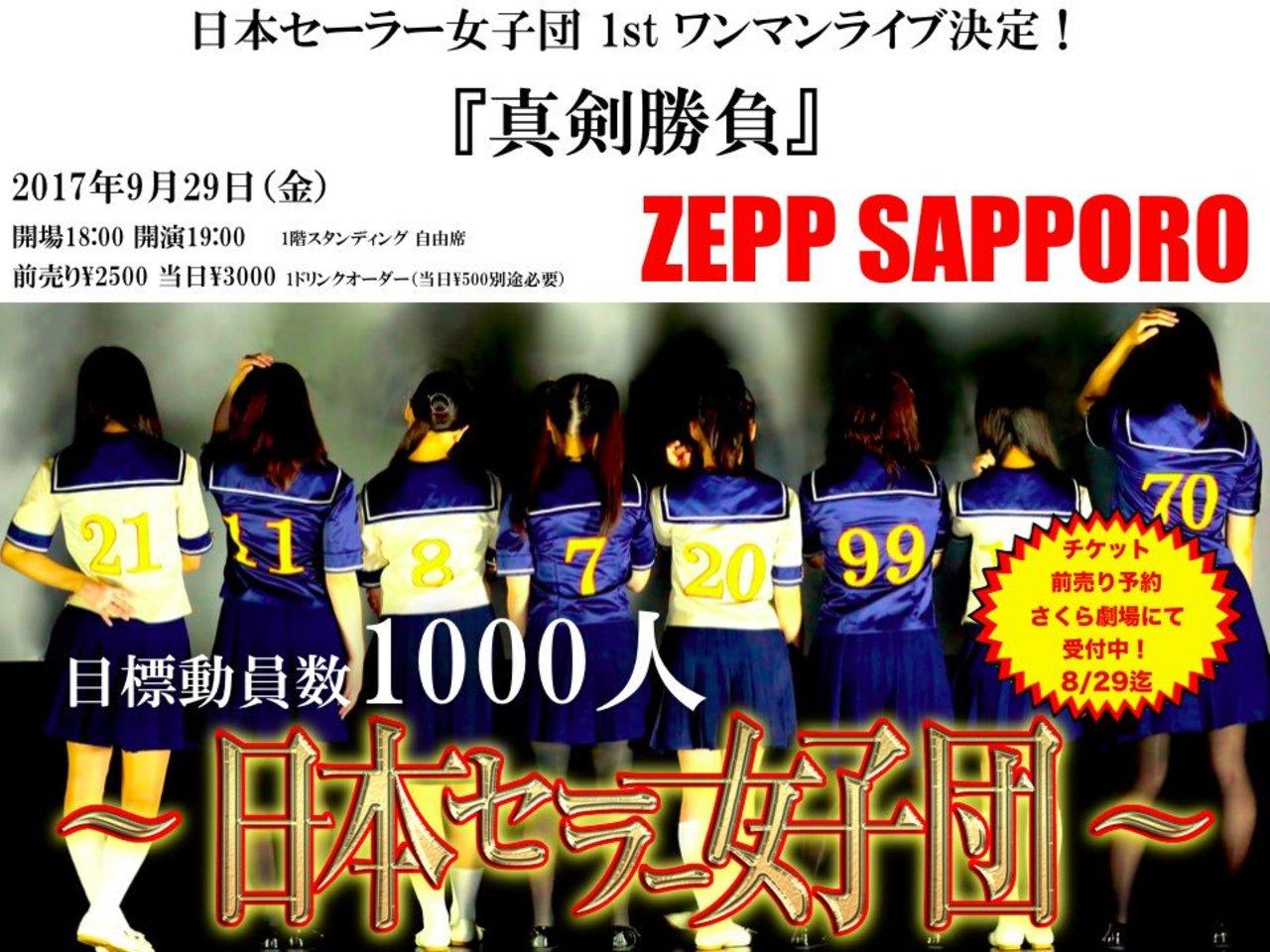 日本セーラー女子団 1stワンマンライブ 真剣勝負 中央区 (9/29) 札幌