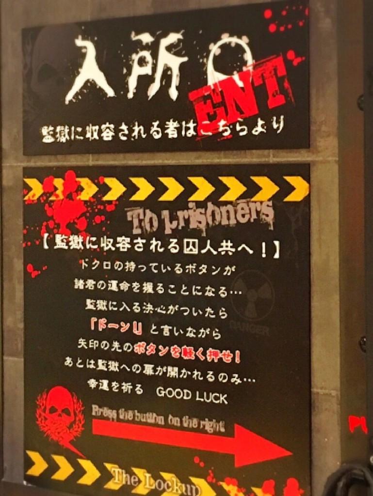 怖いけど楽しい! 札幌初の監獄レストラン「ザ・ロックアップ」中央区 札幌