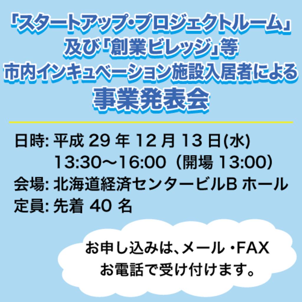 市内インキュベーション施設入居者による事業発表会 中央区 (12/13) 札幌
