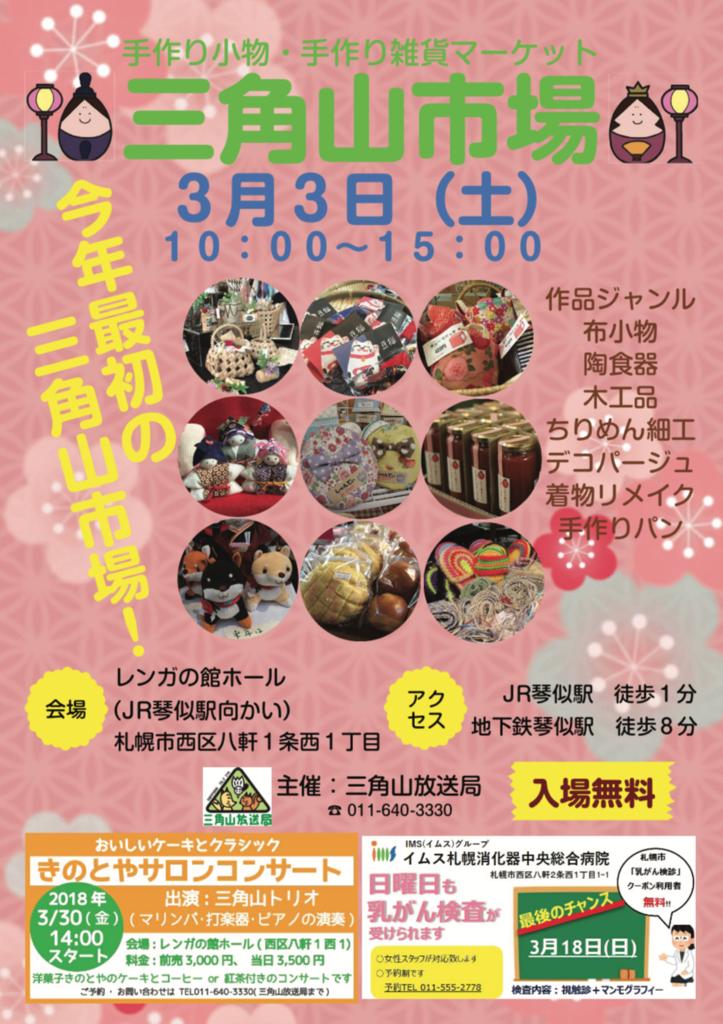 手作り小物 手作り雑貨マーケット 三角山市場 西区 (3/3) 札幌