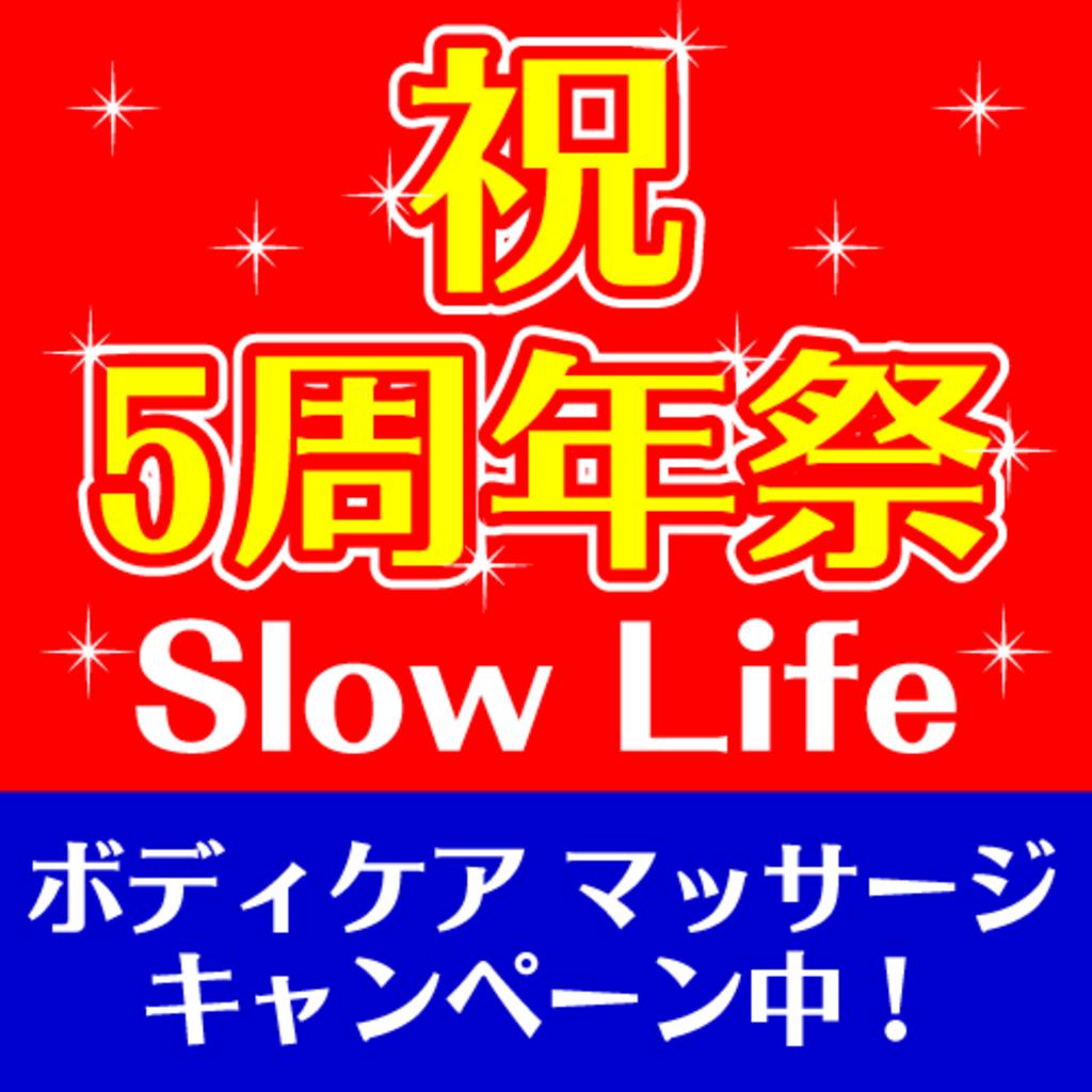 ボディケア90分3900円クーポンプレゼント スローライフ 東区 (6/4〜30) 札幌