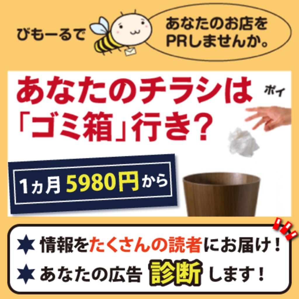 どんな広告をしたらよいのかお悩みの方へ びもーるがお助け 札幌