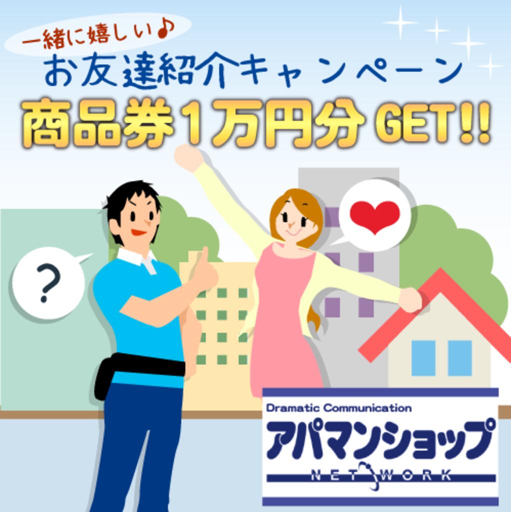 友達紹介で1万円 お部屋探しはアパマンショップ北大前店で 北区 札幌