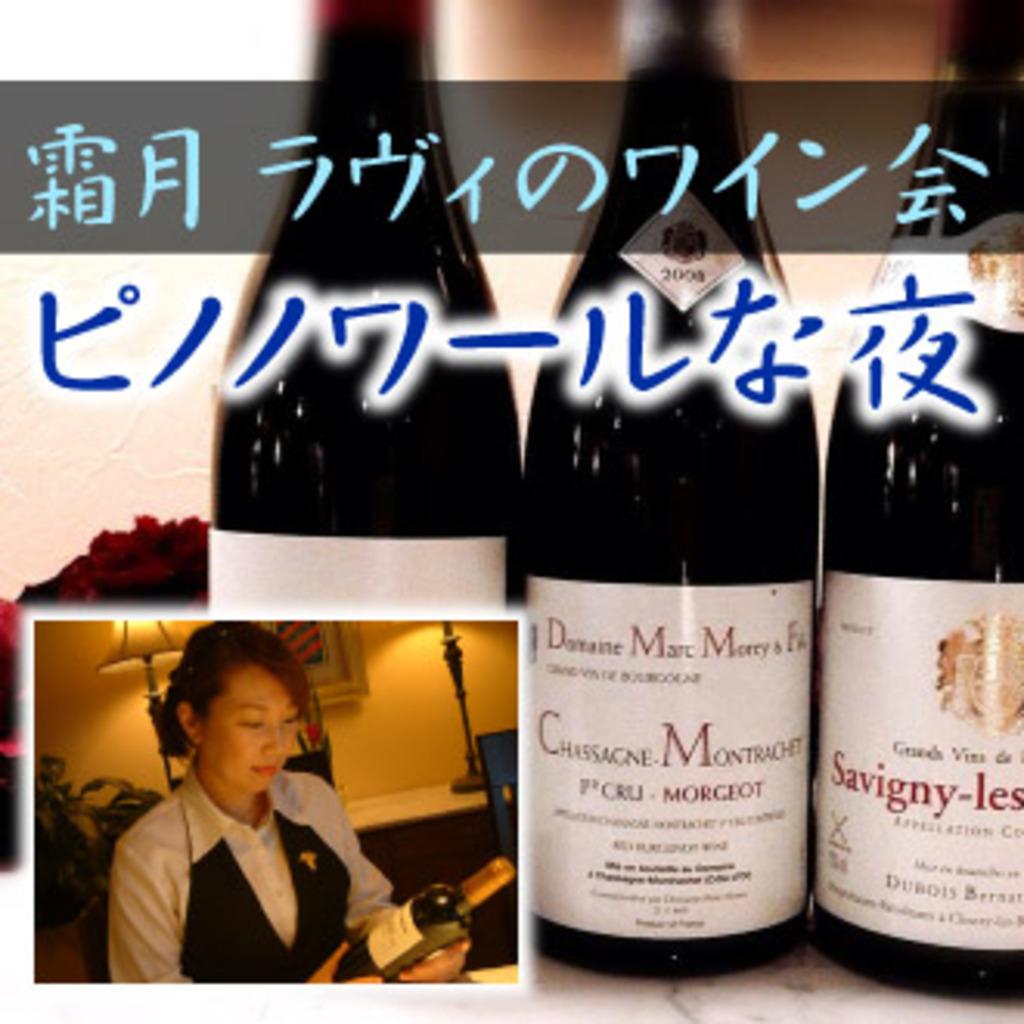 ラヴィのワイン会  ピノノワールな夜 中央区 (11/28) 札幌