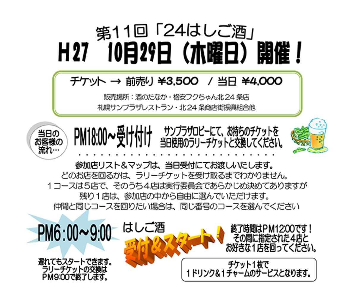 今年も盛りだくさんの36店舗 一挙公開 ニーヨンはしご酒 北区 (10/29) 札幌