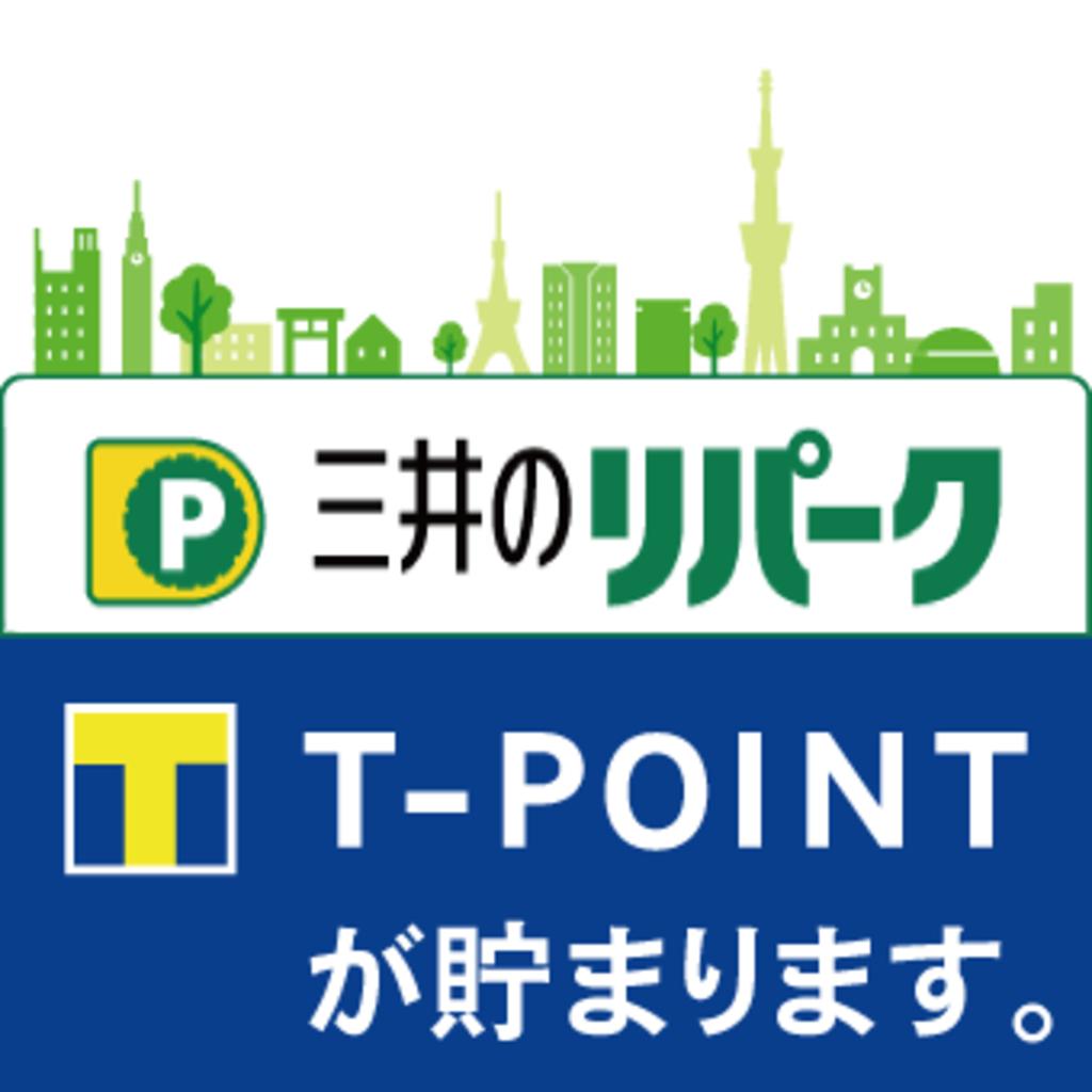 割安な駐車場 Tポイントも貯まる 三井のリパーク 札幌