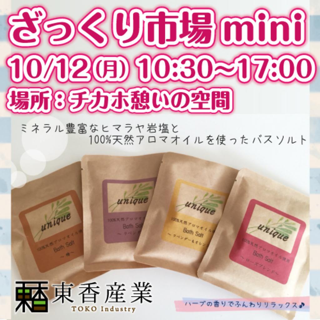 かわいい雑貨がたくさん ざっくり市場mini アロマ商品登場 東香 (10/12) 札幌