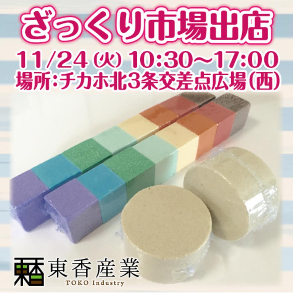 かわいい雑貨がたくさん ざっくり市場 アロマ商品登場 東香産業 (11/24) 札幌