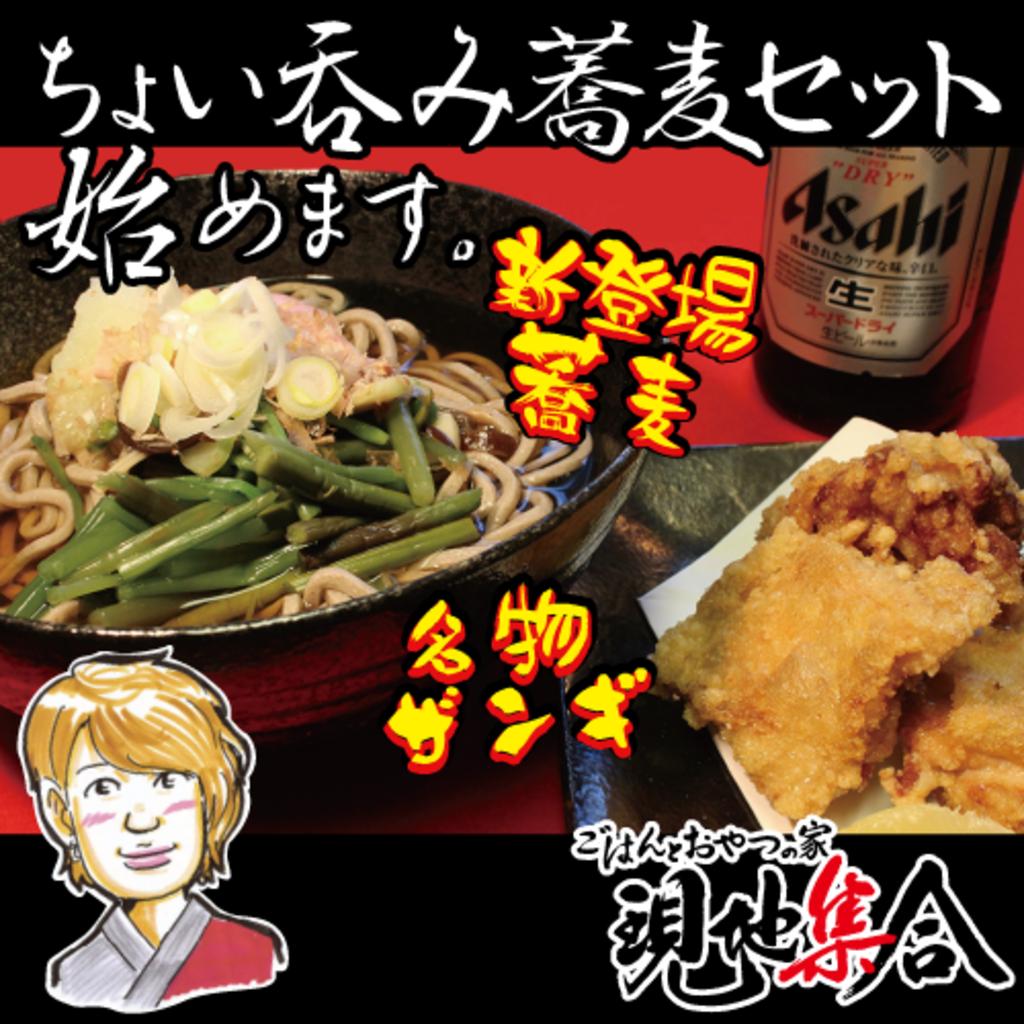 新登場 ちょい呑み蕎麦と熱々ザンギセット 現地集合 北区 札幌