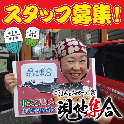 外はサクサク中はやわらか 生姜の風味の名物ザンギ 現地集合 札幌