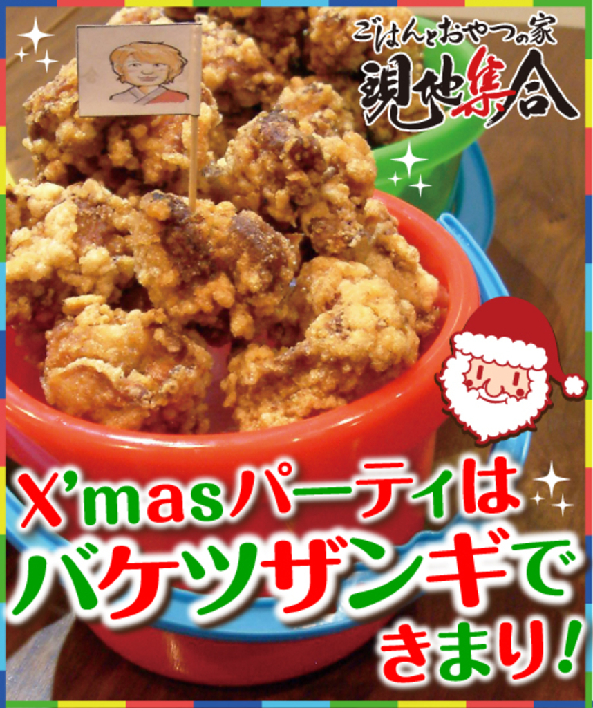 バケツザンギ予約受付中! ザンギだらけのクリスマスパーティ 現地集合 札幌