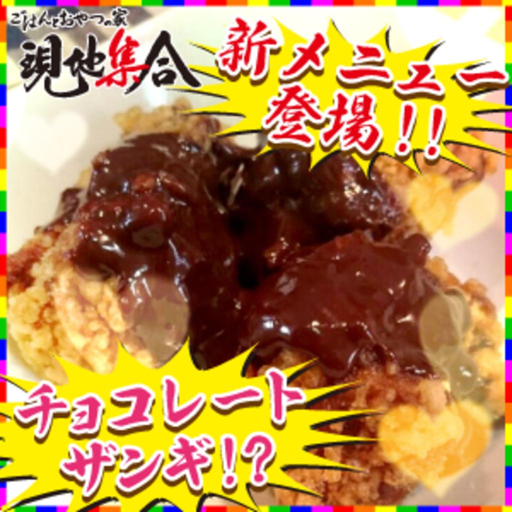 期間限定 バレンタインにぴったり!? チョコレートザンギ 現地集合 北区 札幌