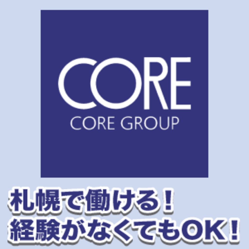 札幌勤務 株式会社コア北海道カンパニー 中央区 北ジョブ 札幌