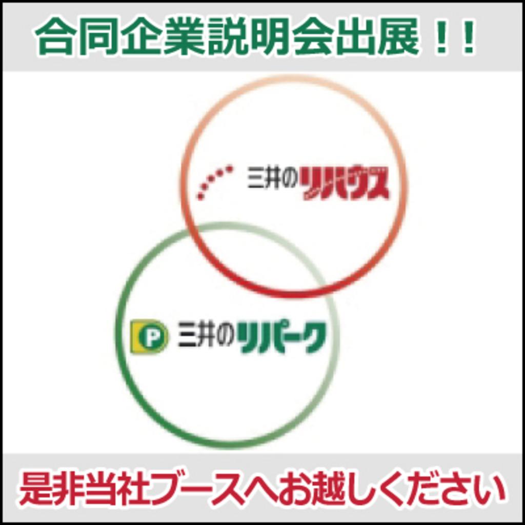 三井不動産リアルティ札幌【5/25・マイナビ就職セミナー 出展】 札幌