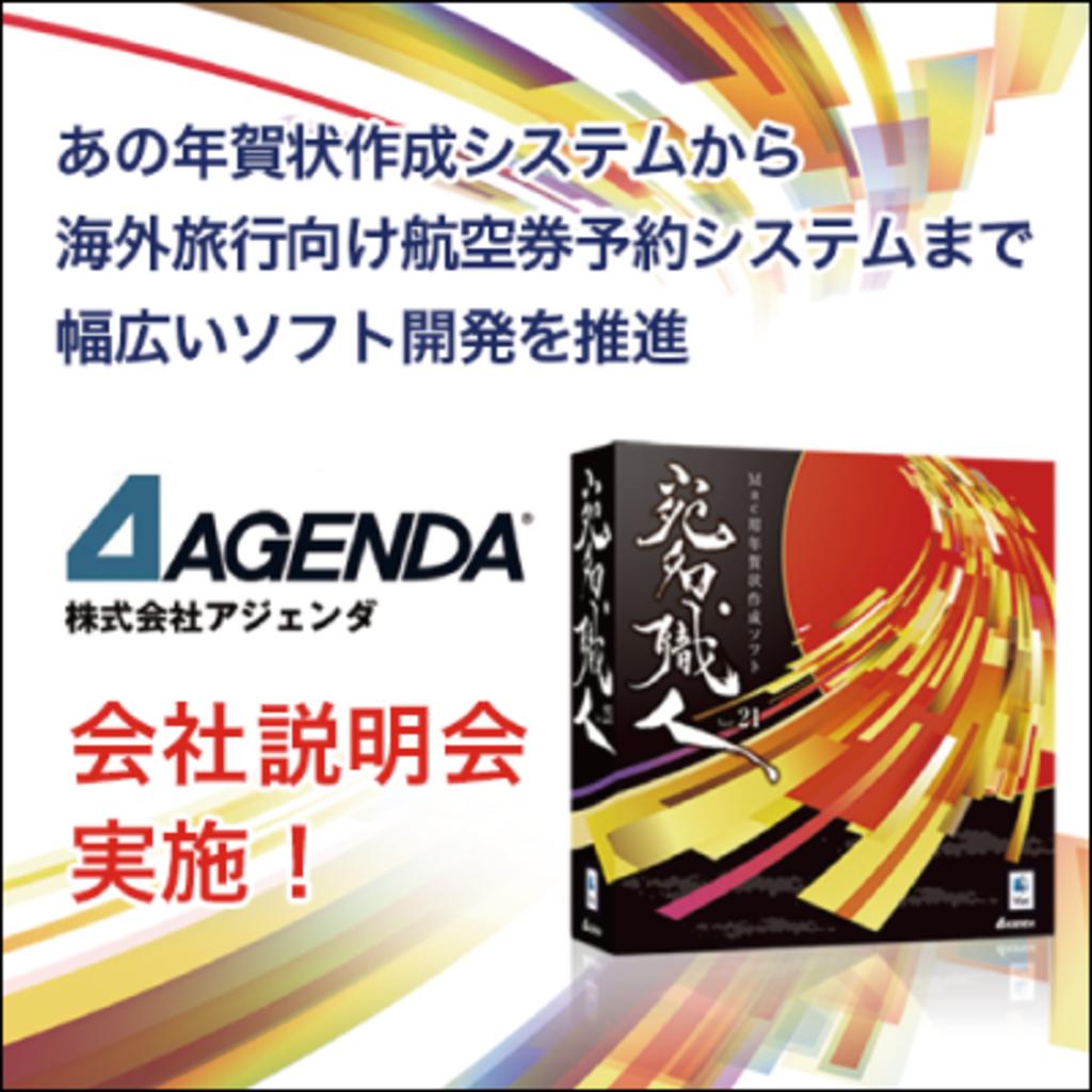 幅広いソフト開発を推進 株式会社アジェンダ 北ジョブハント 札幌