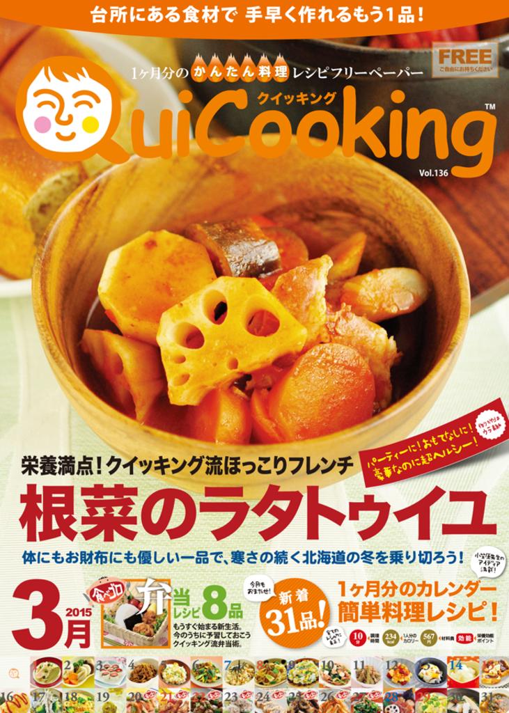 簡単 料理レシピならクイッキングの電子書籍版をダウンロード 札幌