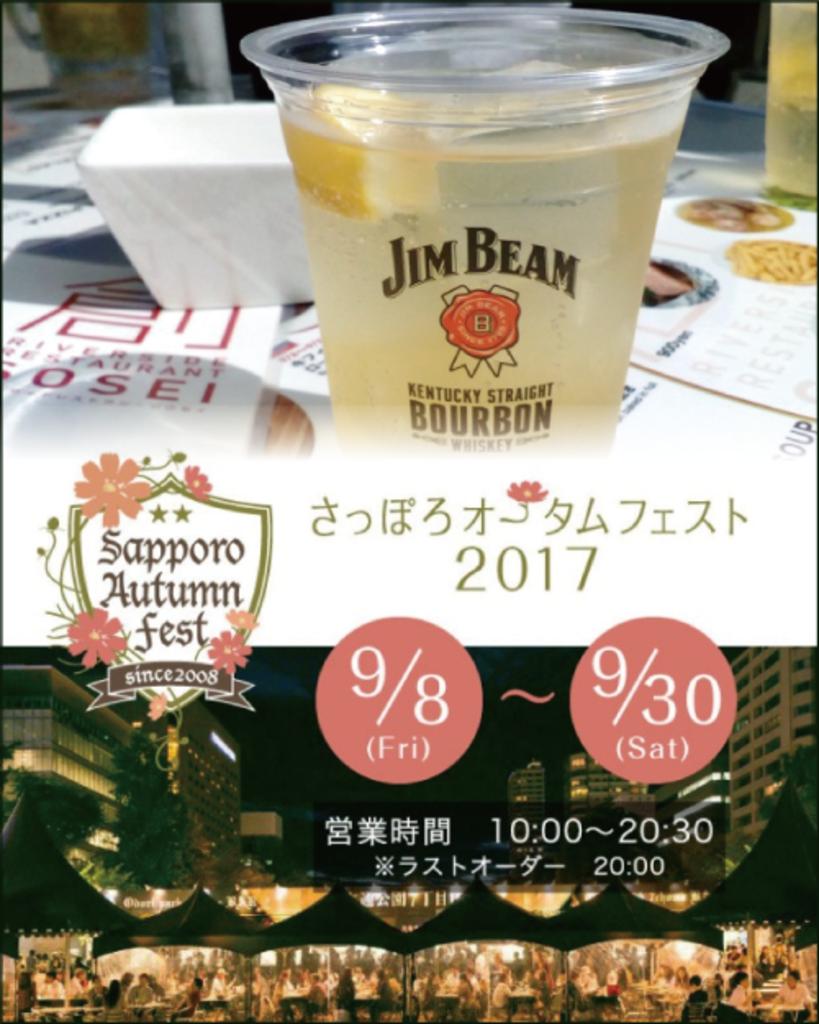 オータムフェストでハイボール・プレミアムモルツを飲もう! (9/8〜30) 札幌