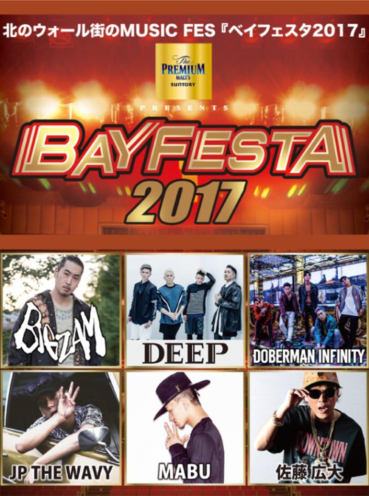 プレモル片手に盛り上がろう BAYFESTA2017 小樽市 (12/10) 札幌