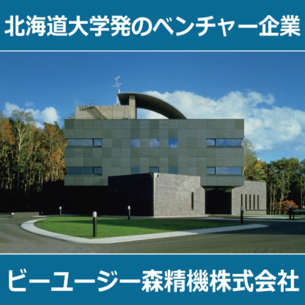北海道大学発のベンチャー企業 BUG森精機 北ジョブハント 札幌