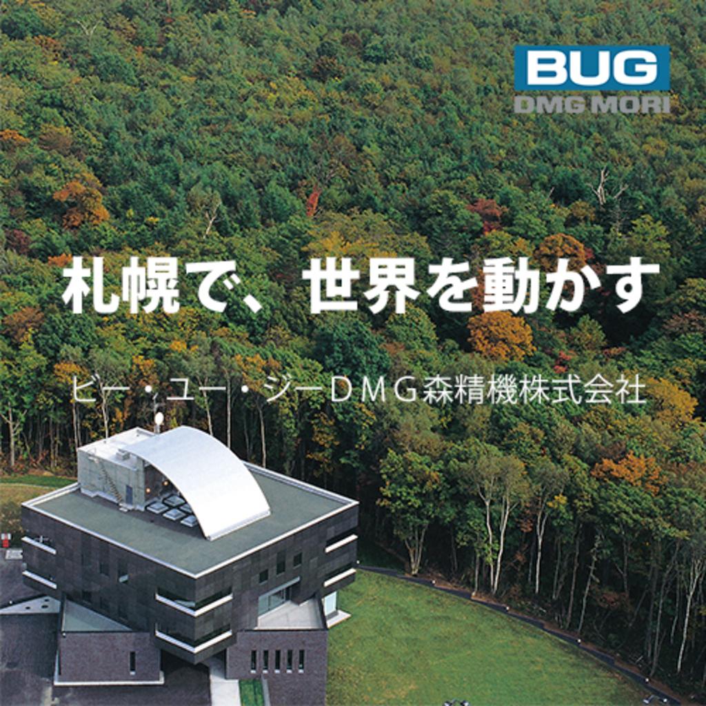 ビー・ユー・ジー森精機DMG株式会社 北ジョブ 札幌
