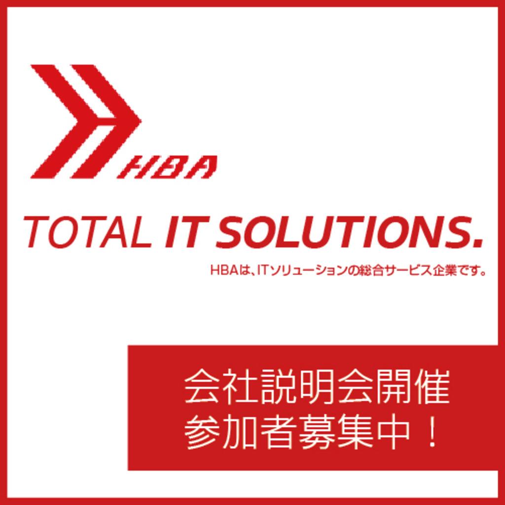 (株)HBA会社説明会のお知らせ〜北日本最大級の情報サービス企業 (6/16) 札幌
