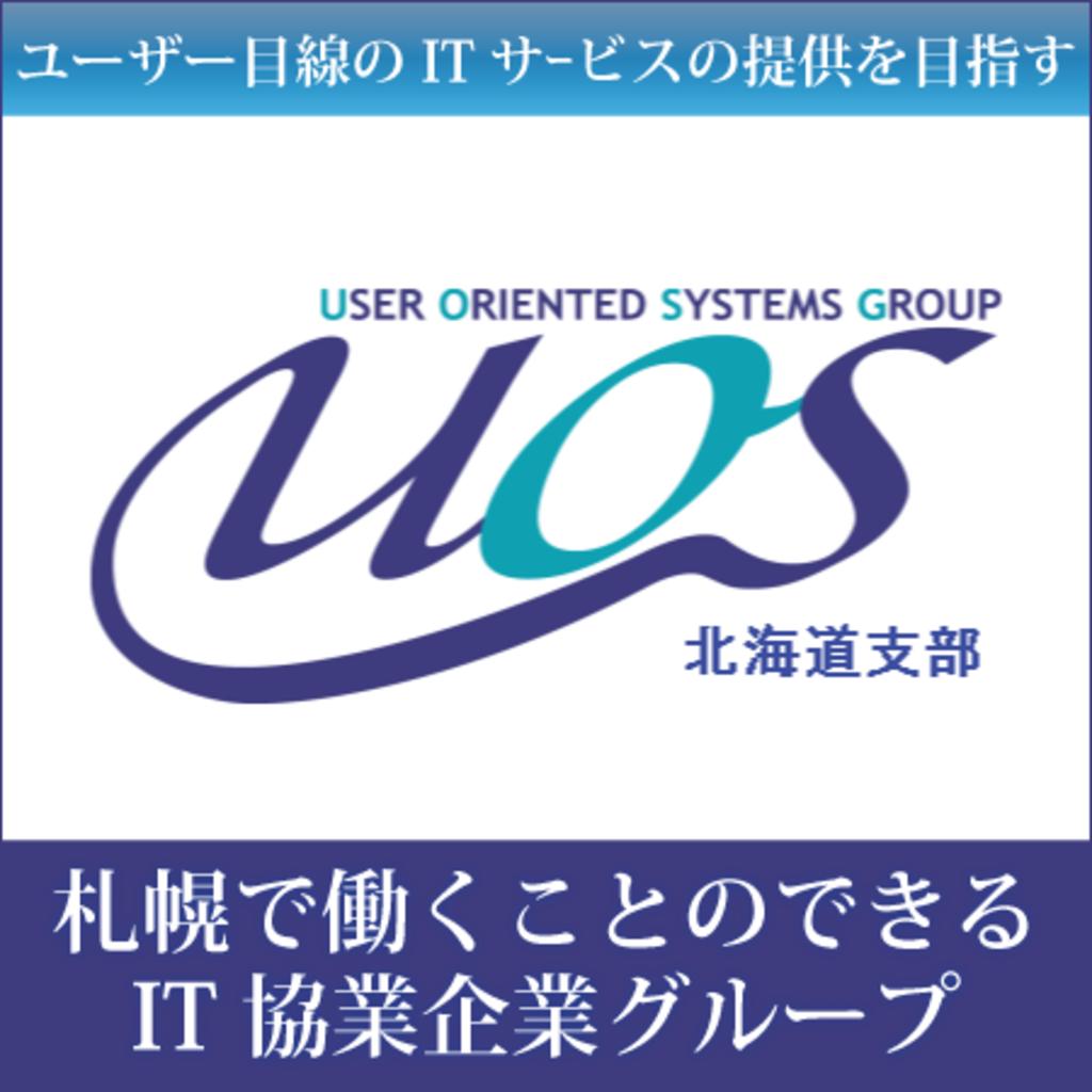 札幌で働ける IT関連企業 ユーオス・グループ 北海道支部 札幌