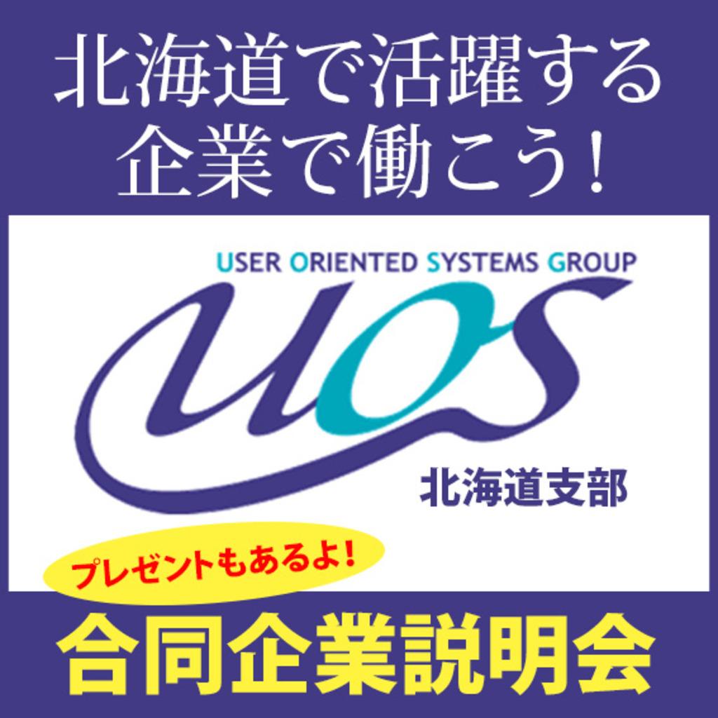 9社が集合 ユーオス・グループ合同企業説明会in北海道情報大 (7/16) 札幌