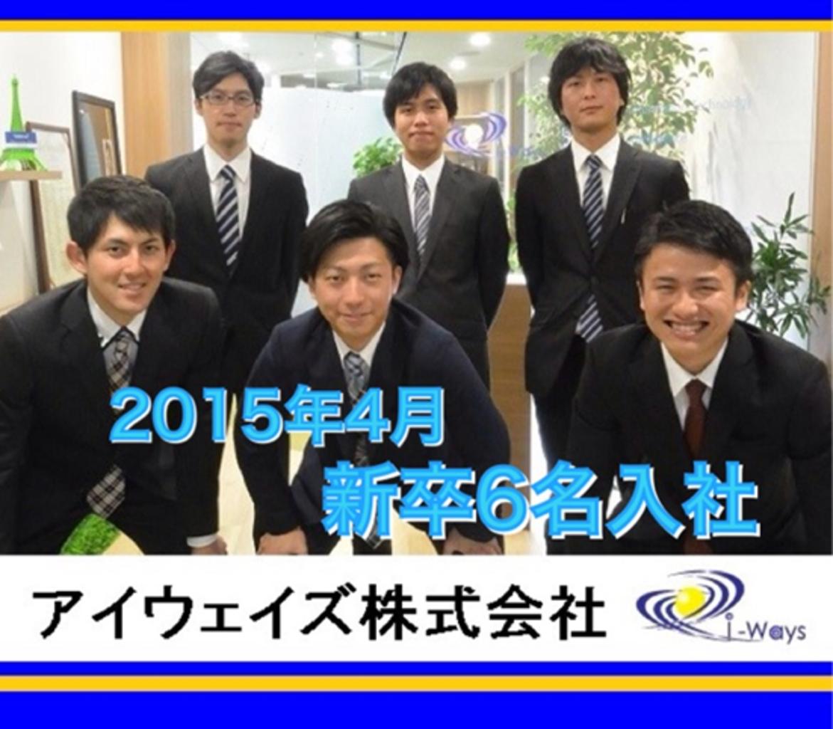 【アイウェイズ(株)】「個性」を発揮できる働きやすい会社です (6/18) 札幌