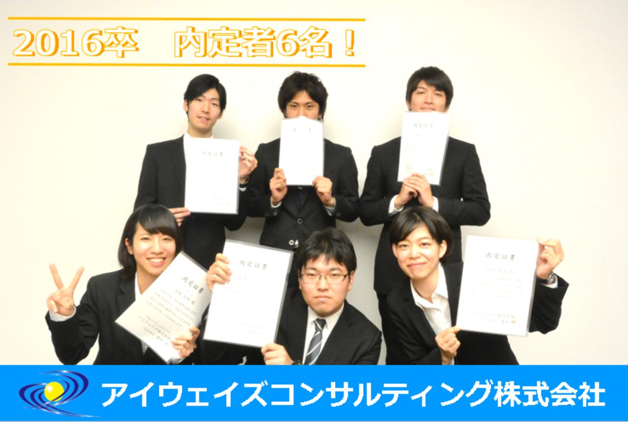 【アイウェイズコンサルティング】社員の数だけ、個性がある! (8/19) 札幌