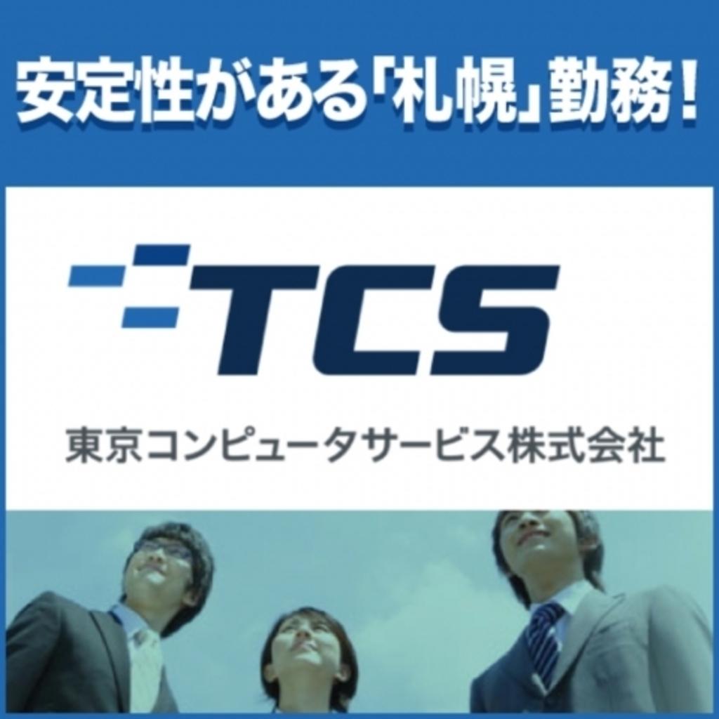 独立系×老舗!東京コンピュータサービス(株)札幌支店説明会! (8/30) 札幌