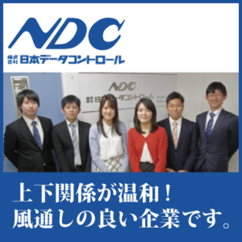 株式会社 日本データコントロール 会社説明会 (7/28,29) 札幌