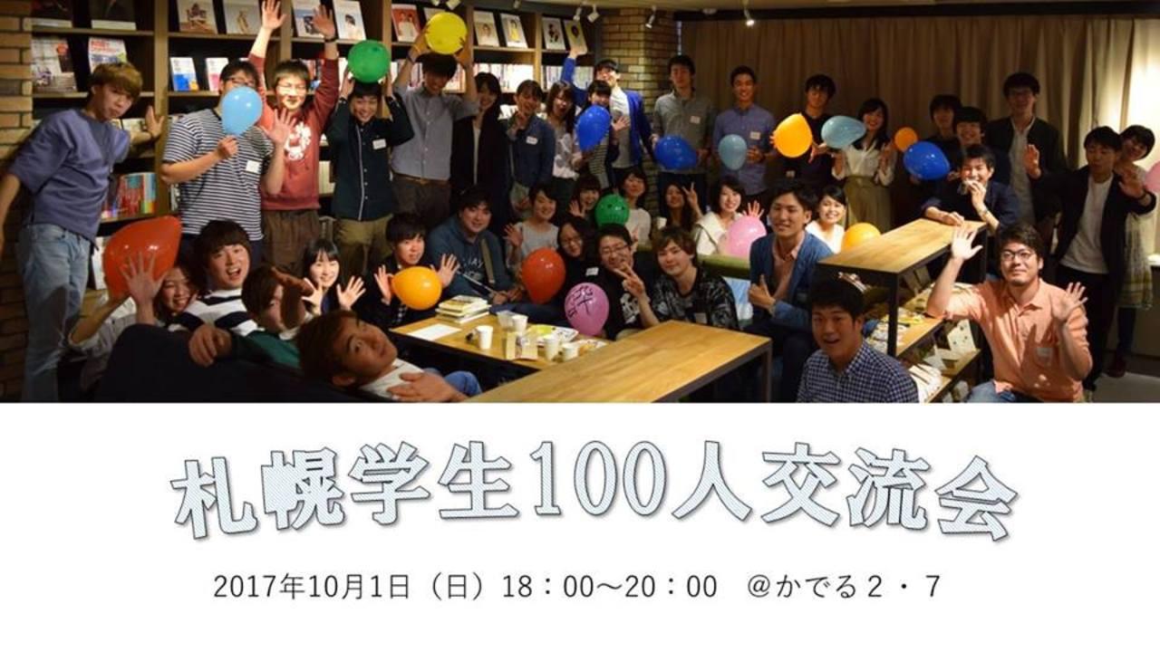 〜応援し合える文化を作る〜札幌学生100人交流会 (10/1) 札幌