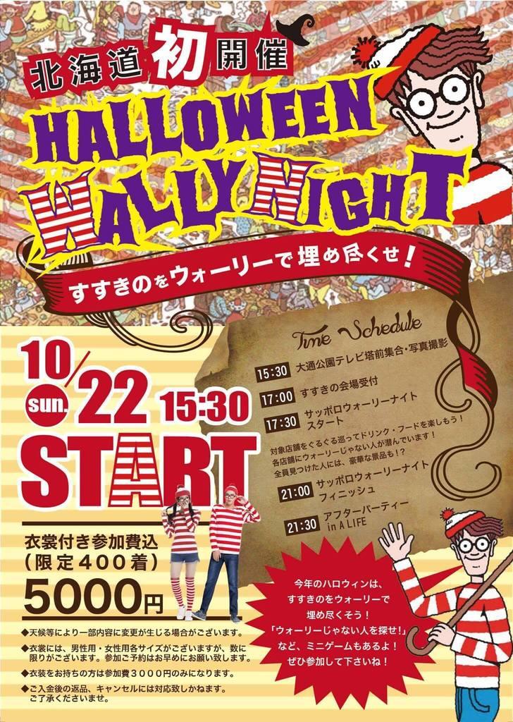 1000人集合!! 10月22日はハロウィンウォーリーナイト (10/22) 札幌