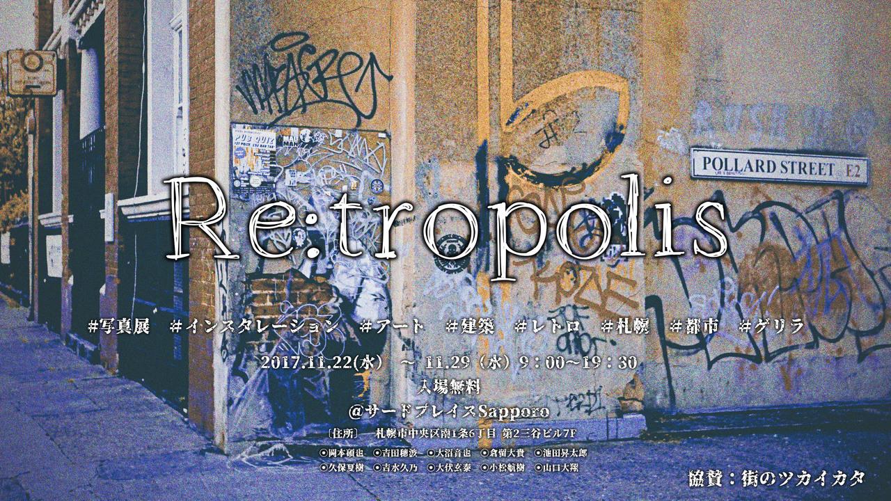 Re:tropolisフォト・インスタレーション@サードプレイスSapporo (11/22〜29) 札幌