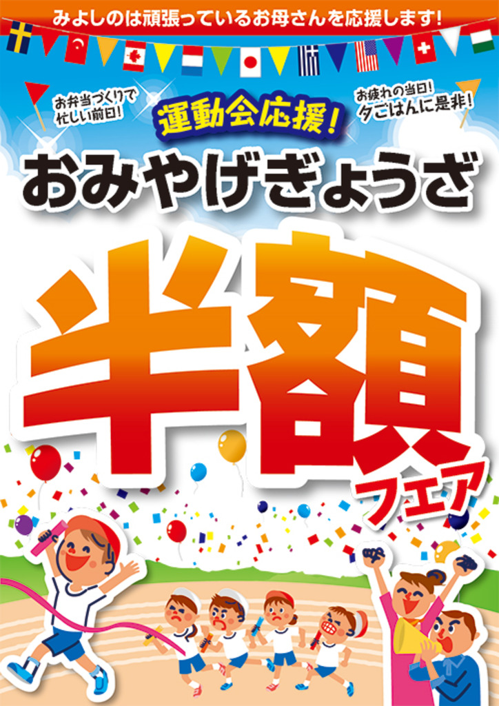 運動会応援! おみやげぎょうざがなんと半額! みよしの(旭川大雪通店) (5/30〜5/31) 札幌