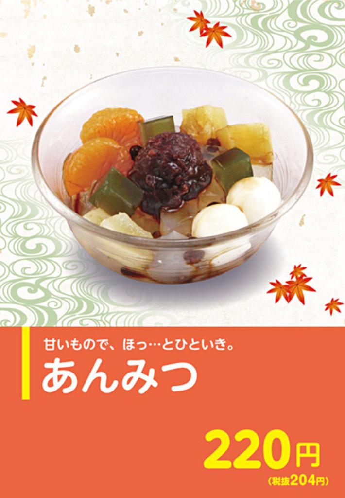 新発売! 季節・店舗限定「あんみつ」を販売中! みよしの 札幌