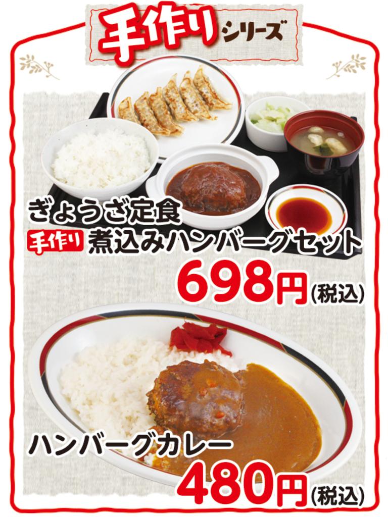 12月中旬まで!「手作りハンバーグメニュー」販売中! みよしの 札幌
