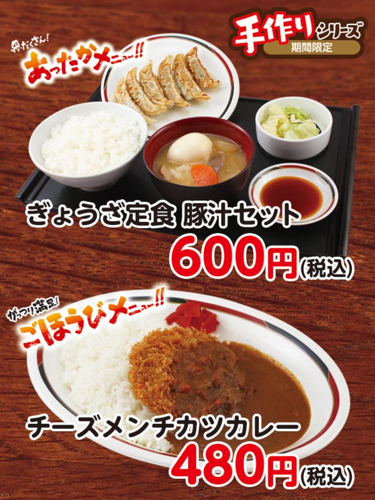 期間限定手作りシリーズ、の味付け玉子入り「豚汁」と、がっつり満足「チーズメンチカツカレー」を発売! 札幌
