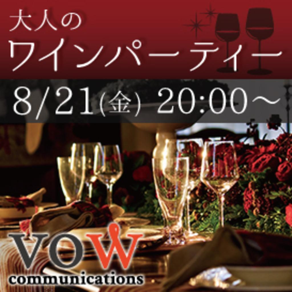 お洒落にきめよう 大人のワインパーティー lovers'vows札幌 (8/21) 札幌