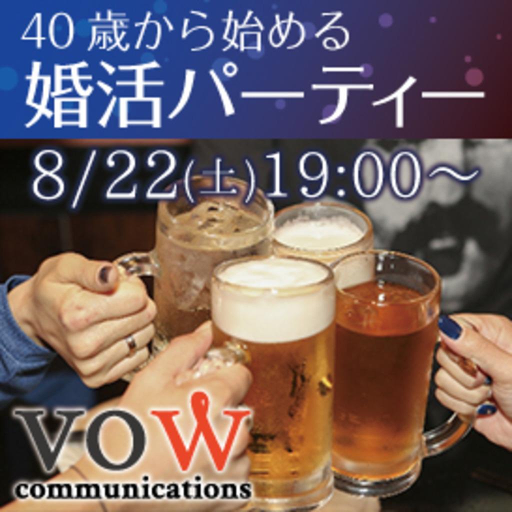 40歳から始める婚活パーティー ラバーズバウ札幌 (8/22) 札幌