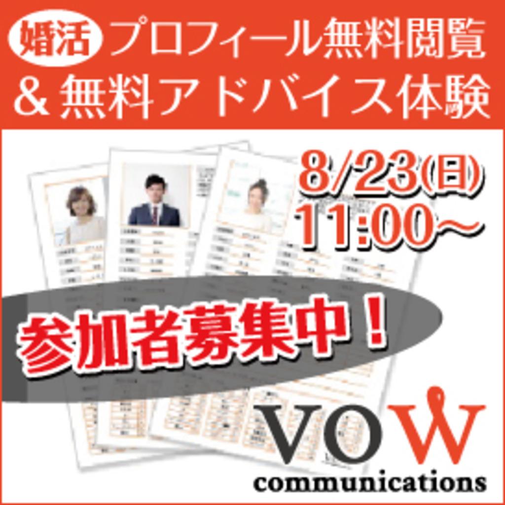 婚活 お写真付プロフィールの無料閲覧&無料アドバイス体験 (8/23) 札幌