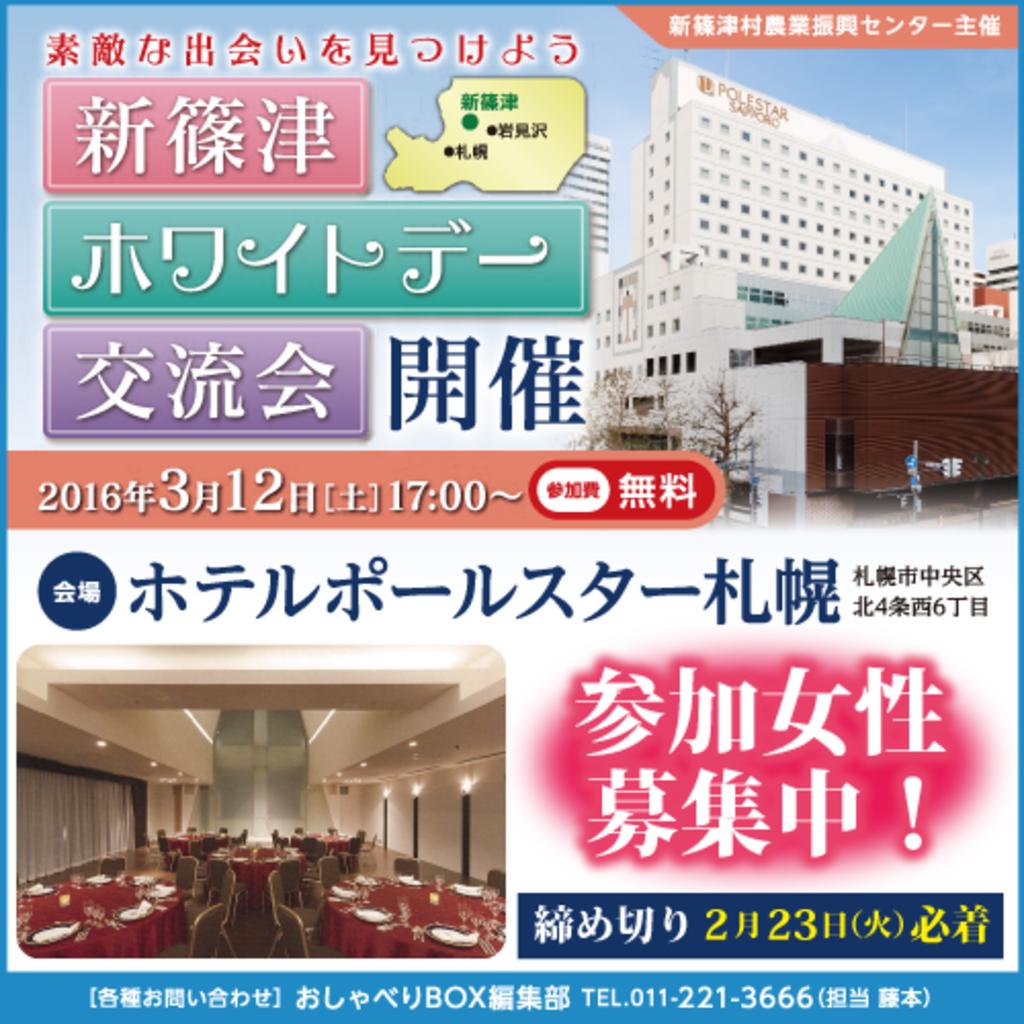 参加女性募集中 新篠津ホワイトデー交流会開催 (2/23締切) 札幌
