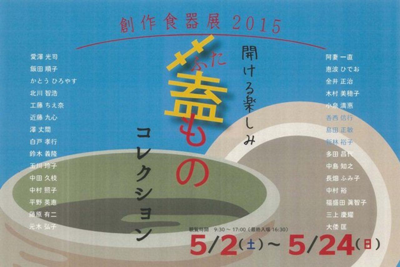 創作食器展2015 開ける楽しみ ふた物コレクション 江別市 (5/2〜24) 札幌