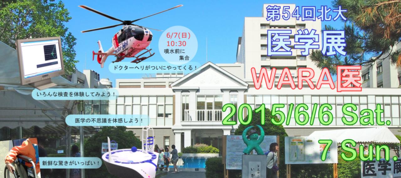 色んな検査体験ができる 第54回北海道大学医学展 WARA医 北区 (6/6〜7) 札幌
