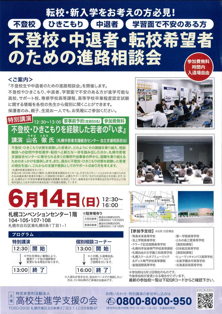 第5回 不登校・中退者・転校希望者のための進路相談会 白石区 (6/14) 札幌