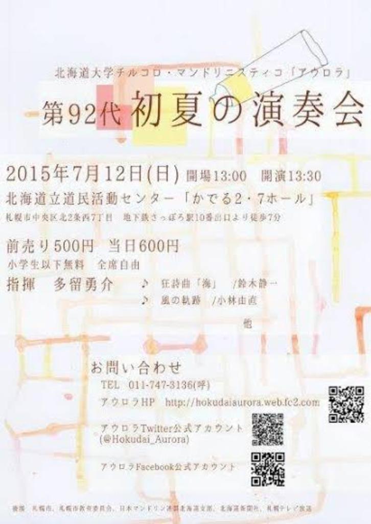 北海道大学 チルコロ・マンドリニスティコ アウロラ かでる2・7 (7/12) 札幌